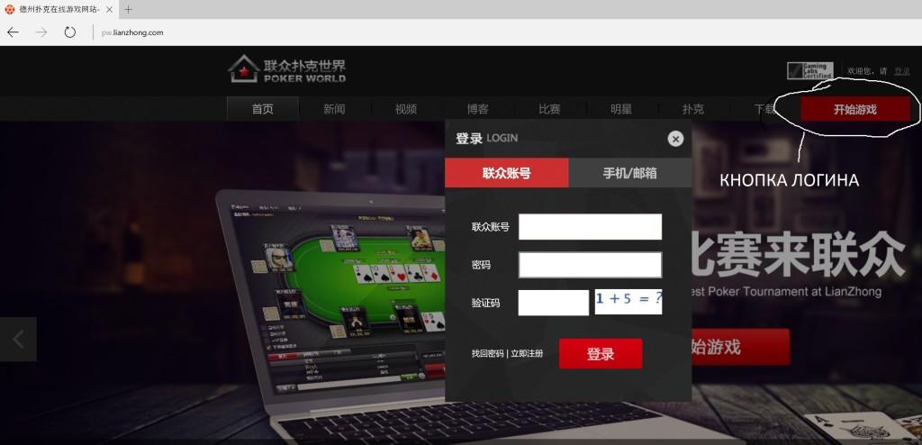 Lianzhong poker (лианзонг покер) - китайский покер рум на реальные деньги!