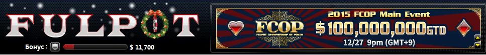 FCOP Fulpot Poker