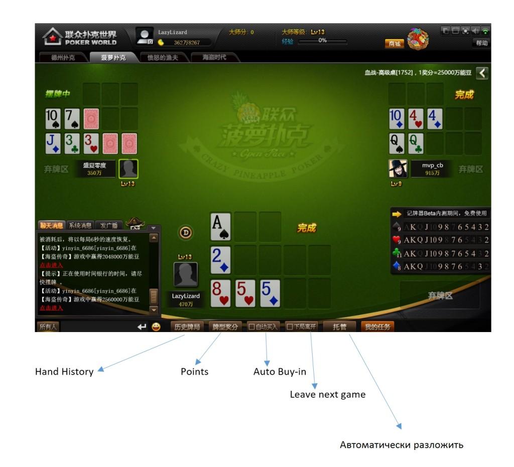 Lianzhong poker (лианзонг покер)