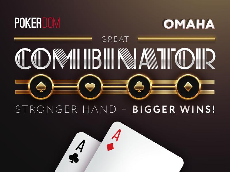 Комбинатор Омаха покер дом