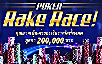 Рейк гонка в SiamPoker