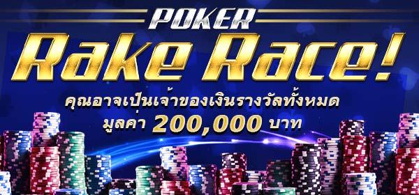 Rake race at the SiamPoker