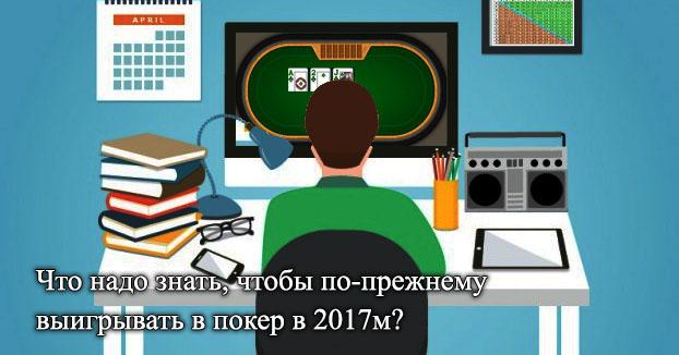Что надо знать, чтобы по-прежнему выигрывать в покер в 2017м?