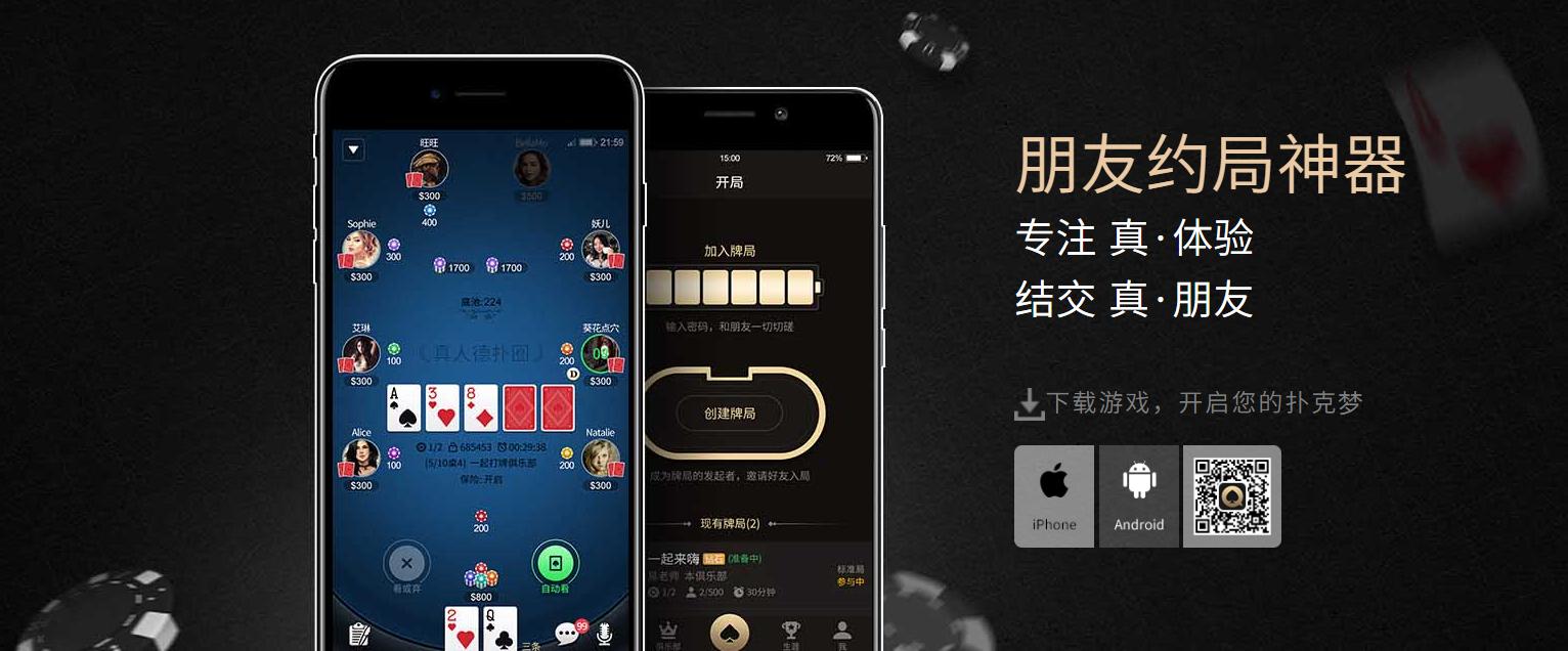 PokerStars1 China