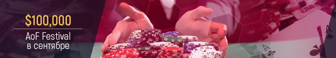 September AoF Festival at Lotos Poker