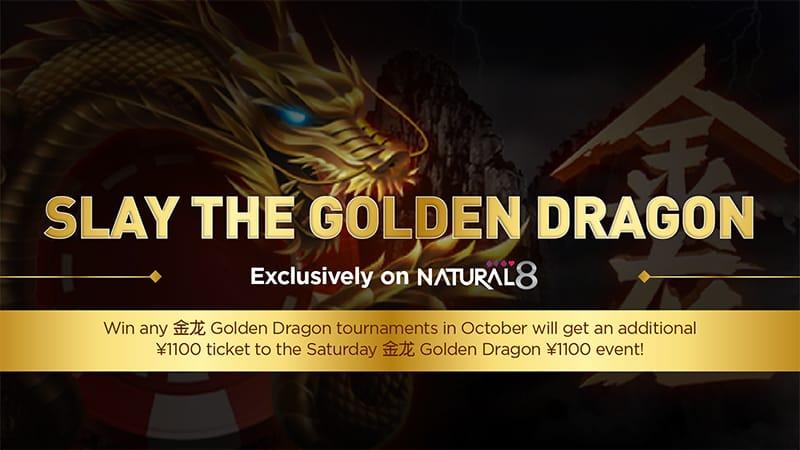 金龙 Golden Dragon