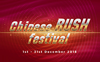 {:ru}(04.12.2018) Декабрьский фестиваль Chinese Rush на LotosPoker.{:}{:en}(04.12.2018) December festival Chinese Rush at LotosPoker.{:}