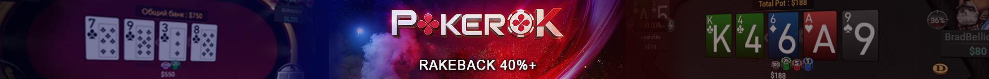 pokerok banner