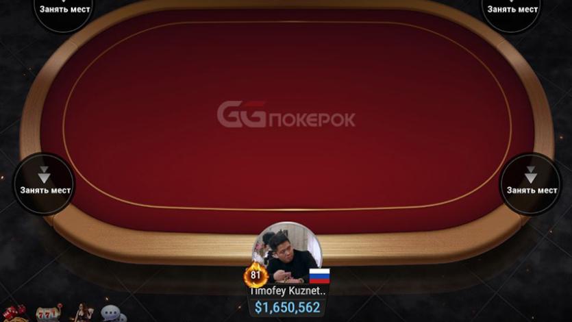 Trueteller GG Poker